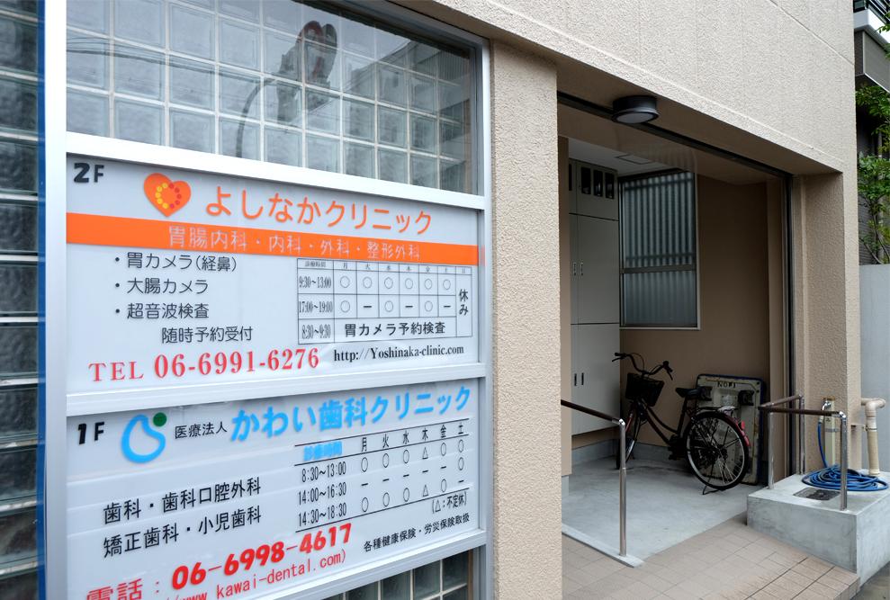 大阪 守口市 吉中診療所 よしなかクリニック